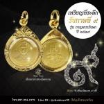 เหรียญ ๒๕ สตางค์ กาญจนาภิเษก ปี ๒๕๓๙ เลี่ยมกรอบทองไมครอน