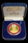 เหรียญ ร.5 หลังช้างสามเศียร รุ่นอนุรักษ์ชาติ หลวงพ่อคูณ วั ด บ้านไร่ ปลุกเสก ปี