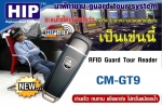 GT9 HIP ราคา 7,500.- GT9 GUARDTOUR นาฬิกายามตรวจสอบการทำงานของเจ้าหน้าที่ รปภ