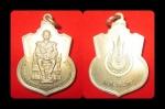 เหรียญในหลวงรัชกาลที่ ๙ นั่งบัลลังค์ ฉลองครองราชย์ 50 ปี พ.ศ. 2539 เนื้ออัลปาก้า
