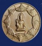 เหรียญจตุคามรามเทพ  วัดพระขาว อยุธยา( N29770)