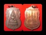 เหรียญชินราชหลวงพ่อครึ้ม วัดคลองสวน ปี 2537 สวย