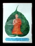 ภาพพิมพ์ทรงผนวชสมเด็จพระเจ้าอยู่หัวมหาวชิราลงกรณ บดินทรเทพยวรางกูร ขนาดบูชา ประม