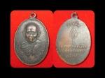 เหรียญหลวงพ่อคำ วัดไร่หลักทอง ปี 2505