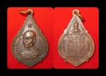 เหรียญหลวงพ่อจรัญ วัดอัมพวัน ปี ๒๕๑๙ สวย