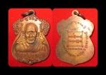 เหรียญหลวงปู่มั่น ทัตโต วัดบ้านโนนเจริญ รุ่นอายุ101ปี พ.ศ.2521 เนื้อทองแดง ตอกโค