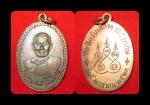 เหรียญหลวงพ่อโต๊ะ วัดสระเกษ ๒๕๑๓ รุ่นรับเสด็จ สวย