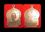 เหรียญหลวงพ่อทองเบิ้ม วัดวังยาว ปี2538 เนื้อทองแดง สวย
