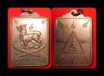 เหรียญสิงห์มหาราช วัดหญ้าคา ปี2523