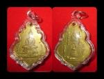 เหรียญวัดชลอหลังพระประจำวันรุ่นแรก พิธีใหญ่ หลวงปู่เขียว ร่วมปลุกเสก สวยพร้อมเลี