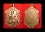 เหรียญเสมาหลวงปู่พันธ์ ปภากโร วัดศรีชมบาล รุ่นแรก