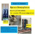 จำหน่ายปลีกส่ง สินค้า Bostik seal n flex กาวโพลียูรีเทน ยาแนว 300ml พียูไส้กรอก6