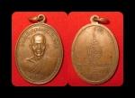 เหรียญหลวงพ่อบาง วัดสโมสร ปี ๒๕๓๗ สวย