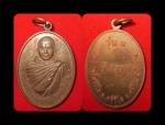 เหรียญพระอาจารย์สมบัติ จิตตปัญโญ วัดป่าโพธิ์ศรีวิไล รุ่นแรก สวย