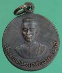 เหรียญสมเด็จพระนเรศวร หลังนางพญา ปี 24  หลวงปู่ดลุย์ปลุก   (N30184)