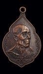 เหรียญเหรียญหลวงพ่อจ้อย วัดสุวรรณประดิษฐ์ สุราษฎร์ธานี  ปี 21      (N30305)