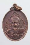 เหรียญหลวงปู่สงฆ์  วัดบ้านหนองยาง ศรีสะเกษ       (N30346)