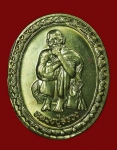 เหรียญรูปไข่ หลวงปู่สรวง วัดไพรพัฒนา จ.ศรีษะเกษ รุ่นเสาร์ห้า  เนื้อฝาบาตร  (N303