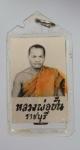 เหรียญหลวงพ่อชั้น หลังตะกรุด เลี่ยมเกิมจากวัด  ราชบุรี     (N30393)