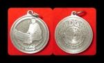 เหรียญหลวงประดิษฐไพเราะ (ศร ศิลปบรรเลง) ที่ระลึกการประกวดดนตรีไทย รางวัลศรทอง สว
