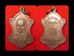 เหรียญหลวงพ่อตาบ วัดมะขามเรียง ปี ๒๕๒๙ สวย