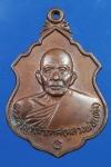 เหรียญหลวงพ่อแดง วัดเขาบันไดอิฐ เพชรบุรี ปี 37    (N30623)