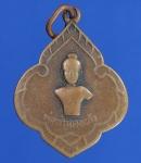 เหรียญพ่อท่านคงแก้ว  สุราษฏร์ธานี      (N30672)