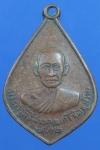 เหรียญหลวงปู่ศรี ฐิตธมฺโม   วัดหลวงสุมังคลาราม    จ.ศรีสะเกษ ปี 12   (N30678)