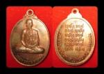 เหรียญพระอาจารย์ไทย วัดอรัญญวิเวก สวย