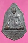 เหรียญหลวงปู่หงษ์ วัดเพชรบุรี สุรินทร์      (N30695)