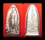เหรียญหลวงปู่สาม วัดป่าไตรวิเวก ปี 2517 รุ่นไตรมาส กะไหล่เงิน