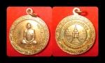 เหรียญหลวงพ่อไพบูลย์ วัดอนาลโย ปี ๒๕๔๐ การไฟฟ้าฝ่ายผลิตฯ สร้าง