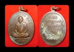 เหรียญพระอาจารย์คำแปลง ปุญญชิ วัดถ้ำผาหมากฮ่อ รุ่นแรก สวย