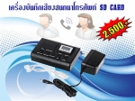 เครื่องบันทึกเสียงโทรศัพท์ PS-DTR01SD ราคา 2,500.- บาท