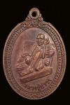 เหรียญหลวงปู่สรวง วัดไพรพัฒนา ศรีสะเกษ         (N30773)