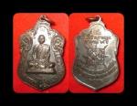 เหรียญหลวงปู่มา ญาณวโร วัดป่าสันติวิเวก ปี ๒๕๒๐