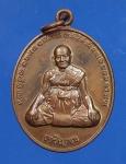 เหรียญเจริญพร หลวงปู่หงษ์ สุรินทร์ ตอกโค๊ต ปี  46         (N30848)