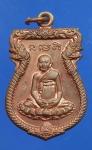 เหรียญเจริญพร หลวงปู่หงษ์ สุรินทร์ ตอกโค๊ต ฉลองพุทธยันตี 2600 ปี          (N3084