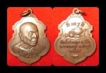 เหรียญหลวงปู่อ่อนศรี วัดถ้ำประทุน ปี ๒๕๔๙ สวย (ขายแล้ว)
