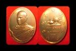 เหรียญพระอาจารย์เปลี่ยน ปัญญาปทีโป วัดอรัญญวิเวก รุ่น ๒ สวย