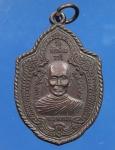 เหรียญหลวงพ่อวาง วัดทักษิณวารี สุรินทร์ รุ่นสร้างบารมี        ( N30879)