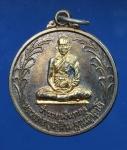 เหรียญหลวงพ่อบุญสิน  วัดแจ้งนานวน สุรินทร์ กะไหล่เงินหน้ากะไหล่ทอง        ( N308