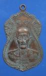 เหรียญหลวงปู่เจียม สุรินทร์ ปี 45        ( N30892)