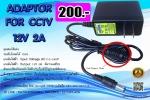 ADAPTOR FOR CCTV