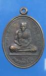 เหรียญหลวงพ่ออุ้น วัดตาลกง เพชรบุรี  ปี 43        ( N30955)