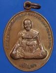 เหรียญหลวงปู่หงษ์ วัดเพชรบุรี  สุรินทร์     ( N30969)