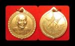 เหรียญหลวงปู่บุดดา ถาวโร รุ่นลายเซ็น กะหลั่ยทอง ปี 2533