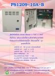 ชุดจ่ายไฟรวม Power Supply 12V 10A