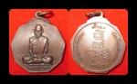 เหรียญหลวงปู่เพชร ปทีโป วัดผาใหญ่วชิรวงศ์(วัดภูพระพาน) ๒๕๒๐ สวย