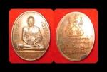 เหรียญครูบาศรีวิชัย ปี 2537 สโมสรไลอ้อนสร้าง